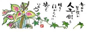 絵コミ札幌3月4日
