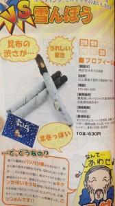 不思議な北海道の食べもの本