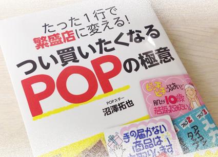 POPの極意