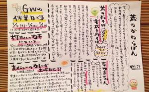 蔵のかわらばん Vol.54
