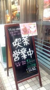 喫茶営業中の黒板POP発見!