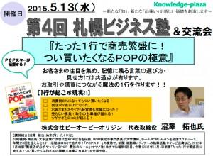 札幌ビジネス塾