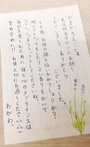 小川さんより手書きのお礼状