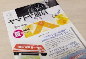 ヤマトヤ通信no.010
