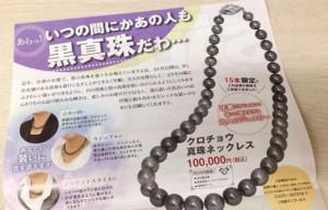 黒真珠の使い方