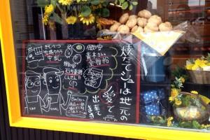 お菓子のふじいの手描きPOP