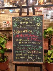 珈琲店のブラックボード