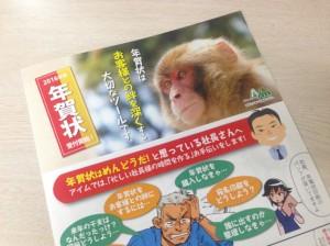 2016年 年賀状印刷パンフレット