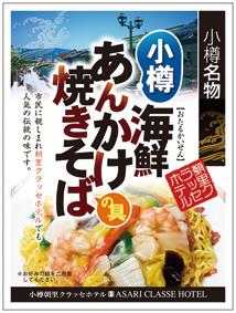 小樽海鮮あんかけ焼きそばの具