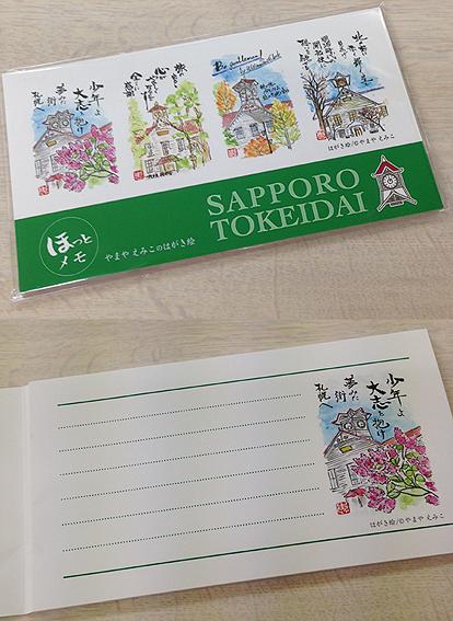 四季の札幌時計台メモ帳