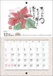 12月 のコピー
