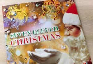 セ○ンのクリスマスのカタログ