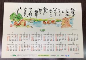 アイム2016カレンダー