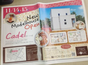 東雁来のモデルハウス【カーデル】