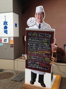 政寿司社長さんの黒板POP