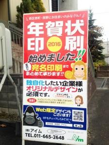 2016年年賀状印刷看板