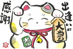 智恵子作招き猫のはがき絵