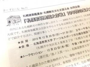 札幌建築鑑賞会通信「きーすとん」の記事
