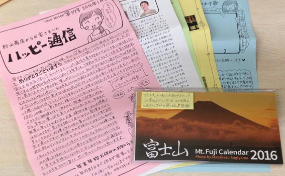 杉山商店の富士山カレンダー