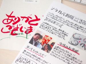 シラカバ新聞