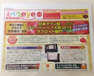 えべつeye2016年1月号