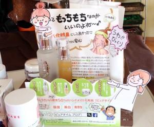 シラカバ樹液化粧品