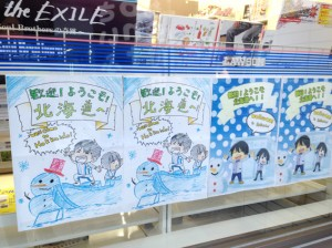 歓迎!ようこそ!北海道へ!