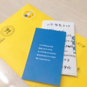 封筒とカードの裏面