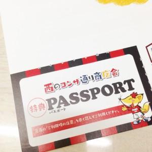 特典パスポート
