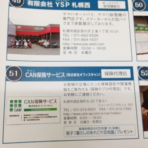 CAN保険サービス