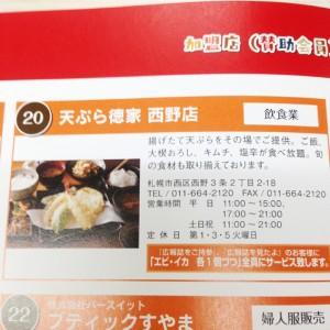 天ぷら徳家 西野店