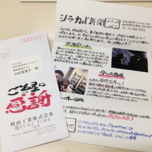 シラカバ新聞2号