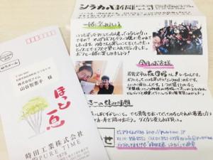 シラカバ新聞vol.3