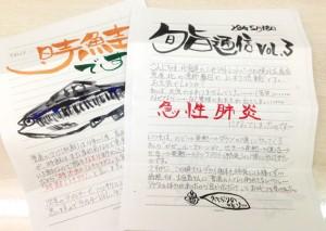 旬旨通信vol.3