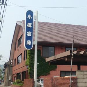 レンガがまぶしい小樽倉庫株式会社