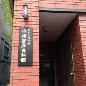 小樽倉庫資料館