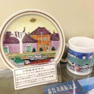 かわいい小樽倉庫の絵皿
