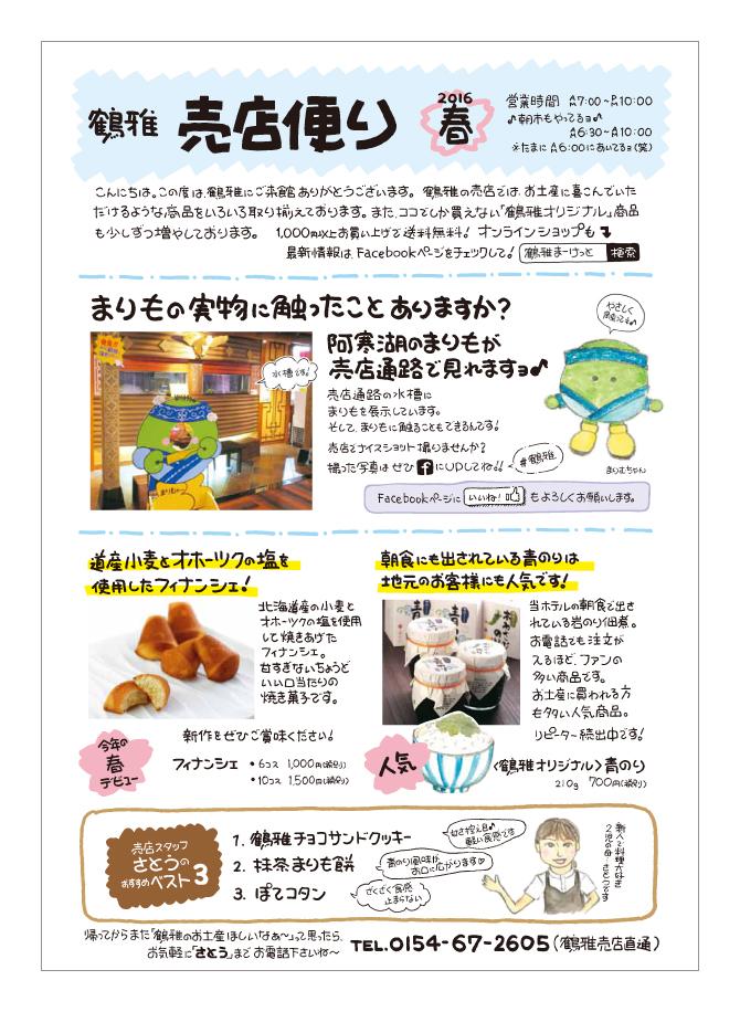 鶴雅の売店通信