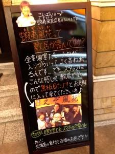 蝦夷風花の黒板POP
