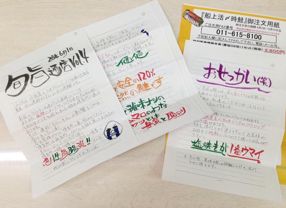 旬旨通信vol.4