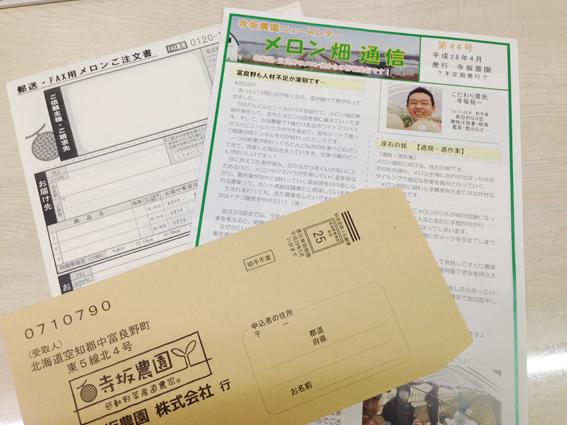 メロン畑通信と封筒・申込書