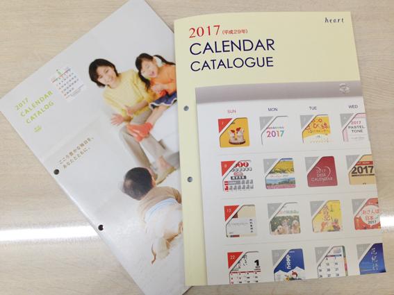 2017年カレンダーカタログ表紙