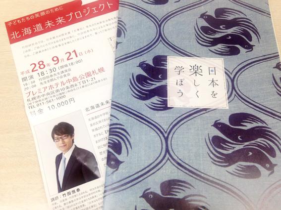 日本を楽しく学ぼう