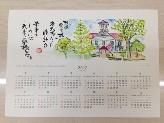 時計台はがき絵カレンダー2017