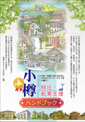 小樽移住起業支援ハンドブック