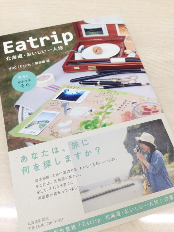 Eatrip