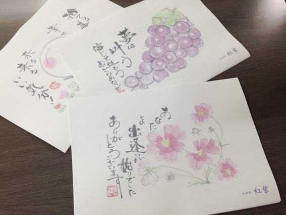 『紅紫』ランチョンマット秋