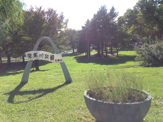 発寒川公園