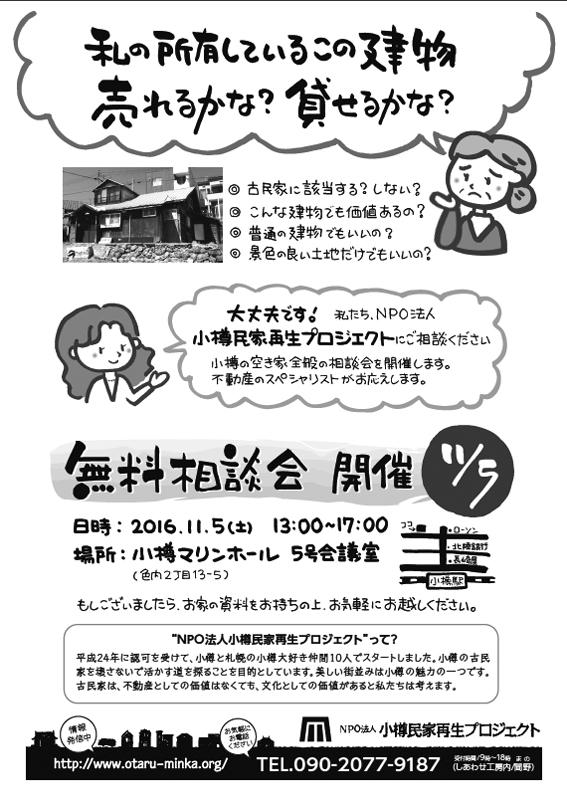 2016.11.5無料相談会