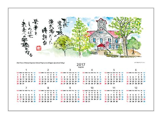 2017年時計台カレンダー